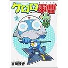 ケロロ軍曹 (7) (角川コミックス・エース)