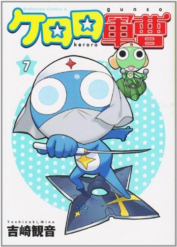 ケロロ軍曹 (7) (角川コミックス・エース)の詳細を見る