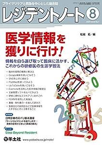 レジデントノート 2020年8月号 Vol.22 No.7 医学情報を獲りに行け!