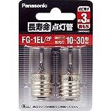 パナソニック 長寿命点灯管 E形口金 FG1EL2P