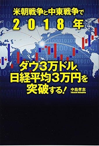 米朝戦争と中東戦争で2018年、ダウ平均3万ドル、日経平均3万円を突破する! 発売日