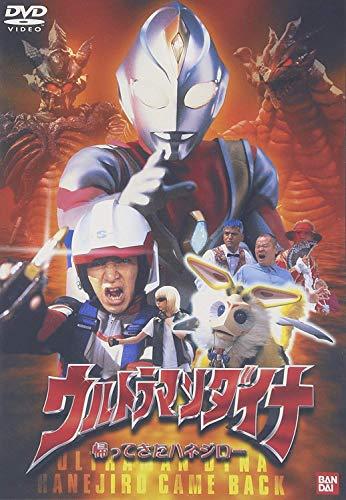 ウルトラマンダイナ 「帰ってきたハネジロー」 [DVD]