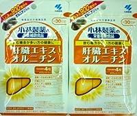 <お得な2個パック>小林製薬の栄養補助食品 肝臓エキスオルニチン 120粒入り×2個
