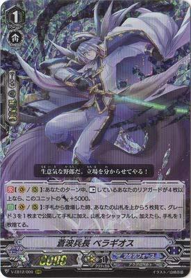 カードファイト!! ヴァンガード V-EB12/009 蒼波兵長 ベラギオス RRR