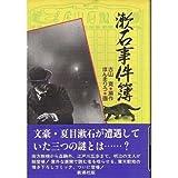 漱石事件簿 / 古山 寛 のシリーズ情報を見る