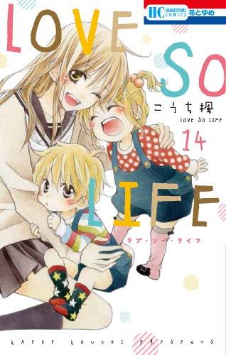LOVE SO LIFE 14 (花とゆめCOMICS)の詳細を見る