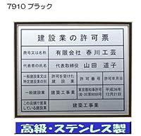 建設業の許可業 高級額入り 建設業許可票 看板 サイン 標識 事務所用