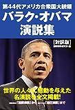 第44代アメリカ合衆国大統領 バラク・オバマ演説集