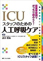 ICUスタッフのための人工呼吸ケア: 最重要症例でがっちり読みとく!