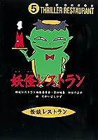 怪談レストラン(5)妖怪レストラン[図書館版] (怪談レストラン[図書館版])