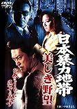日本暴力地帯 美しき野望[DVD]