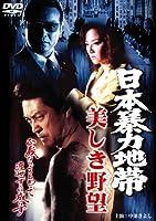 日本暴力地帯~美しき野望~ [DVD]