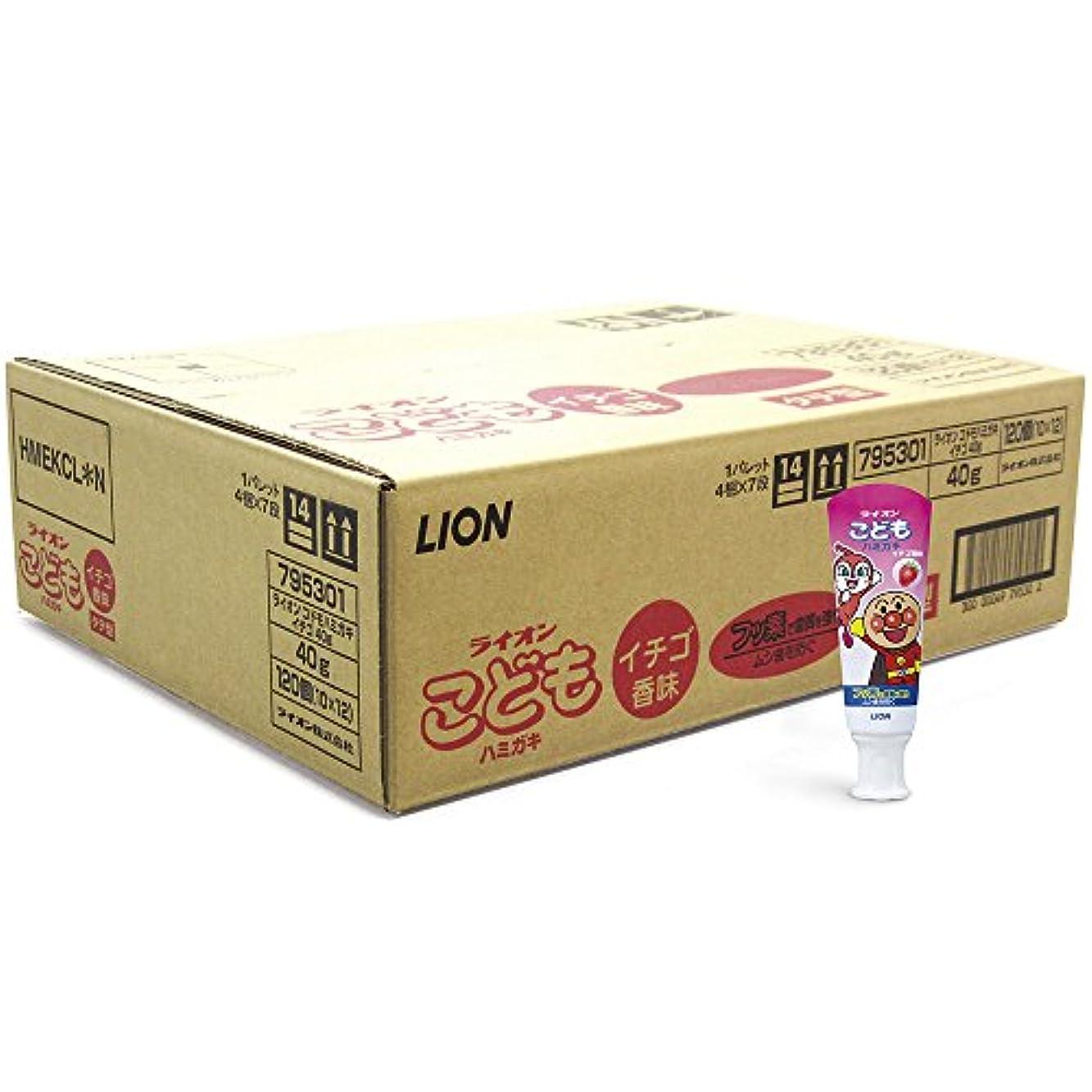 匹敵しますではごきげんようビート【ケース販売】ライオン こどもハミガキ アンパンマン イチゴ香味 40g×120個パック (医薬部外品)