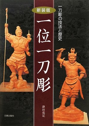 一位一刀彫―一刀彫の技法と歴史