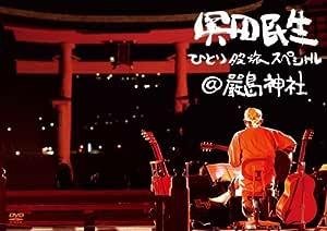 ひとり股旅スペシャル@厳島神社 [DVD]