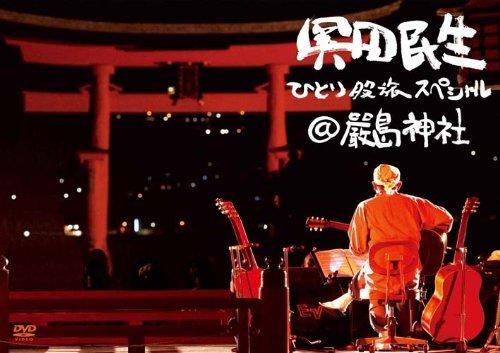 ひとり股旅スペシャル@厳島神社 [DVD]の詳細を見る