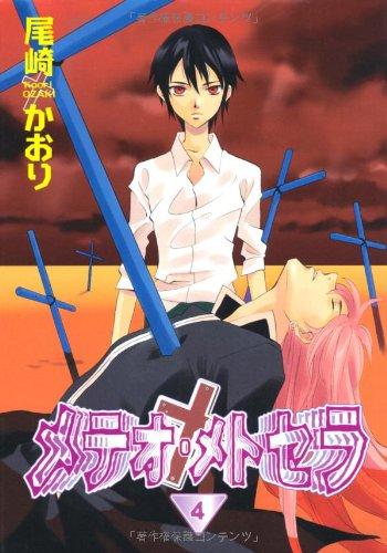 メテオ・メトセラ (4) (ウィングス・コミックス)の詳細を見る