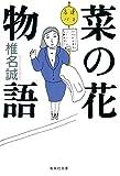 菜の花物語 (集英社文庫)