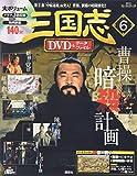 三国志DVD&データファイル(6) 2015年 12/24 号