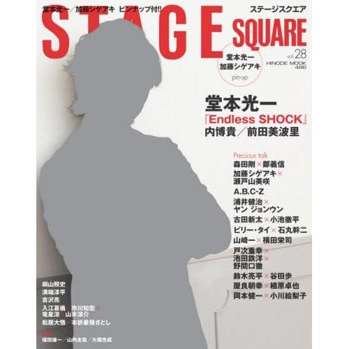ステージスクエア vol.28 (HINODE MOOK 486)