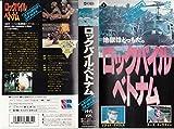 ロックパイルベトナム [VHS]