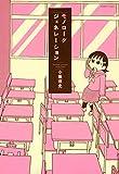 モノローグジェネレーション 中央モノローグ線 (バンブーコミックス 4コマセレクション)