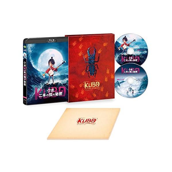 KUBO/クボ 二本の弦の秘密 3D&2D Bl...の商品画像