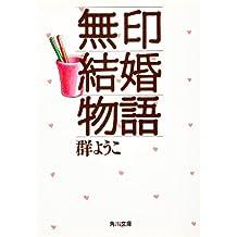 無印結婚物語 「無印」シリーズ (角川文庫)