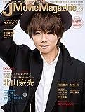 J Movie Magazine Vol.43【表紙:北山宏光『トラさん~僕が猫になったワケ~』】 (パーフェクト・メモワール)
