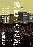 「隣国への足跡 ソウル在住35年 日本人記者が追った日韓歴史事件簿」販売ページヘ