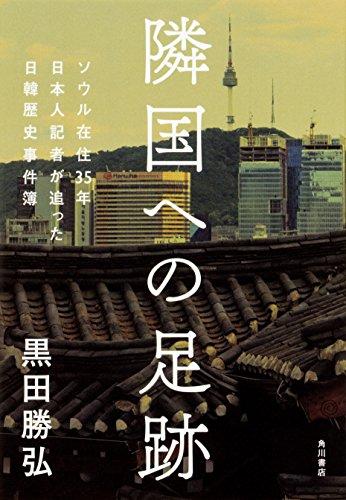 隣国への足跡 ソウル在住35年 日本人記者が追った日韓歴史事件簿の詳細を見る