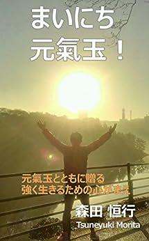 [森田 恒行]の(日めくり)まいにち 元氣玉!: 元氣玉とともに贈る強く生きるための心がまえ
