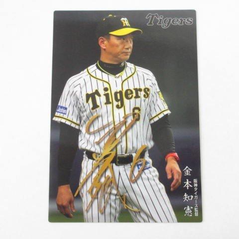 2018カルビープロ野球/第2弾■メンバー表カード■M-08/金本知憲/阪神