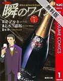 新ソムリエ 瞬のワイン 1 【期間限定 無料お試し版】 (ヤングジャンプコミックスDIGITAL)