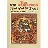 現代版 ラーマーヤナ物語
