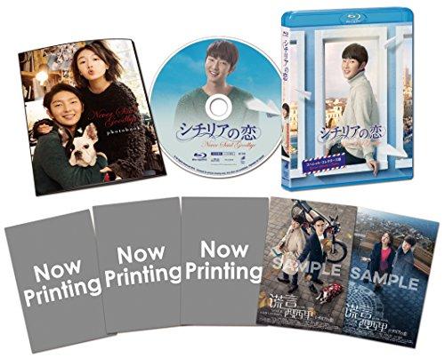 シチリアの恋 スペシャル・コレクターズ版[Blu-ray/ブルーレイ]