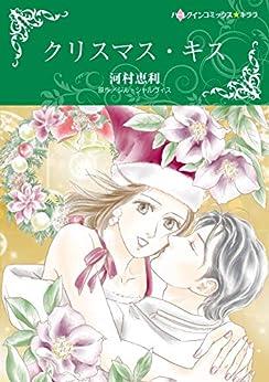 [河村 恵利;ジル・シャルウ゛ィス]のクリスマス・キス (ハーレクインコミックス)