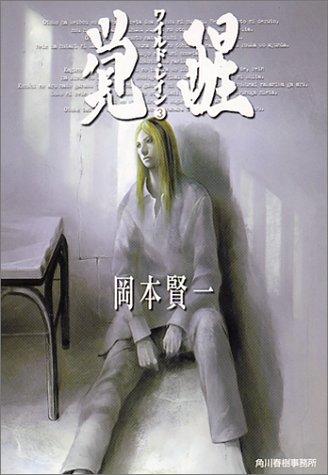 ワイルド・レイン〈3〉覚醒 (ハルキ文庫) / 岡本 賢一