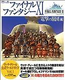 ファイナルファンタジーXI  電撃の旅団編 (ヴァナ・ディール公式ワールドガイド Vol. 1)