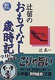 辻留のおもてなし歳時記 (小学館文庫)
