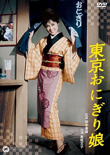 東京おにぎり娘[DVD]