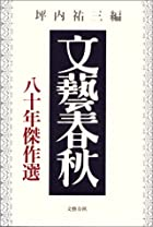 「文芸春秋」八十年傑作選