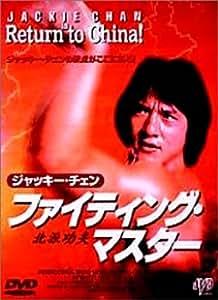 ファイティング・マスター [DVD]