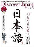 Discover Japan 2016年5月号 Vol.55[雑誌]
