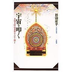 宇宙を叩く―火焔太鼓・曼荼羅・アジアの響き (万物照応劇場)