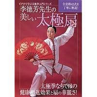 ビデオで学ぶ太極拳入門シリーズ 李徳芳先生の美しい太極扇