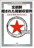 北朝鮮 隠された強制収容所