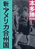 新・アメリカ合州国 朝日文芸文庫 ほ 1-40