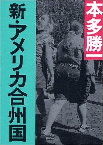 新・アメリカ合州国 朝日文芸文庫 ほ 1-40の詳細を見る