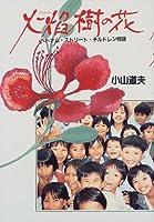 火焔樹の花―ベトナム・ストリート・チルドレン物語